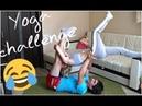 The Yoga Challenge! ЙОГА ЧЕЛЛЕНДЖ ! ЖЕСТКИЕ ПОЗЫ!