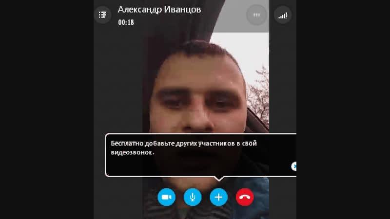 Александр Иванцов