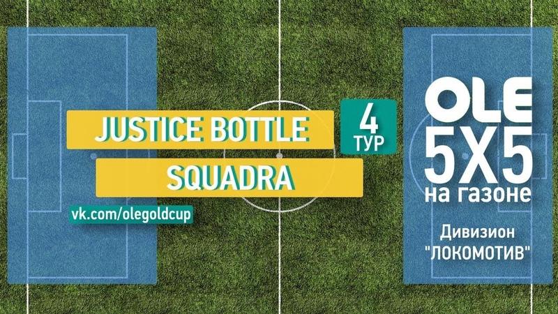 Общегородской турнир OLE 5X5. Дивизион Локомотив. 4 тур. Justice Bottle - Squadra
