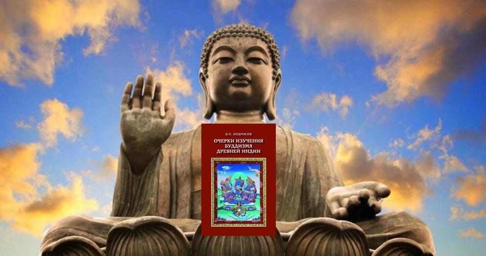 Андросов В.П. Очерки изучения буддизма древней Индии (2019)