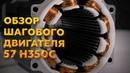 ТРЕХФАЗНЫЙ ШАГОВЫЙ ДВИГАТЕЛЬ 57 H350C