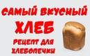 Хлеб в хлебопечке Рецепт быстрого хлеба Постный хлеб Видеорецепт