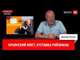 Крымский мост, отставка Ройзмана