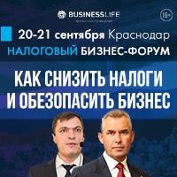 Афиша Краснодар Крупнейший налоговый бизнес-форум Юга!
