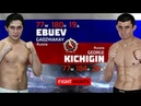 Георгий Кичигин vs. Гаджи Эбуев / Georgy Kichigin vs. Gadzhi Ebuev