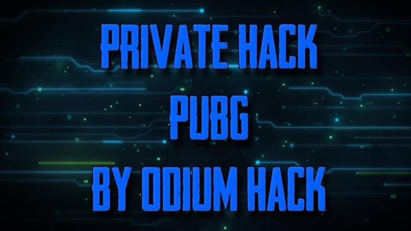 Приватный чит для PUBG от ODIUM HACK