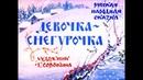 Диафильм Девочка Снегурочка /русская народная сказка/