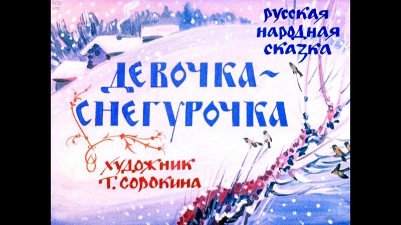 Диафильм Девочка Снегурочка /русская народная сказка/ » Freewka.com - Смотреть онлайн в хорощем качестве