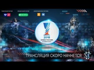 Starcraft 2 | Кубок России по киберспорту 2018 | 1/4 финала
