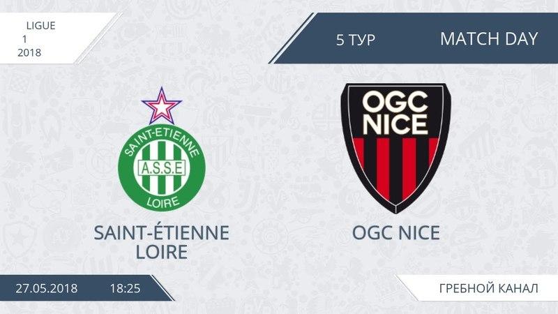 Saint-Étienne Loire 4:1 OGC Nice, 5 тур (Фр)