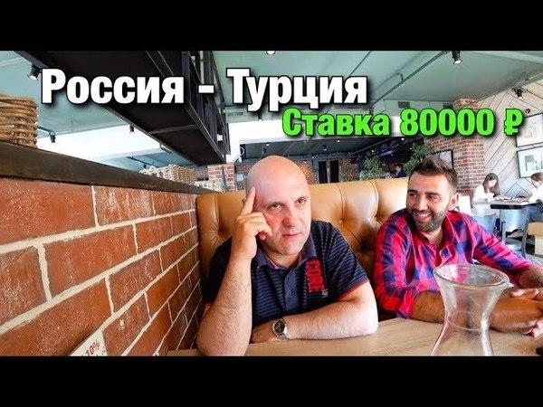 Черчесов достойный тренер Россия - Турция. Ставка 80000 руб