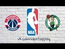 Washington Wizards vs Boston Celtics March 14, 2018 2017-18 NBA Season Виасат Viasat Sport HD RU