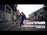 Сергей Bumblebee Чернышёв Рад, что первая олимпийская медаль в брейк-дансе уезжает в Россию!