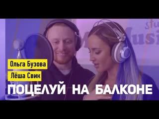 Ольга Бузова & Лёша Свик - Поцелуй на балконе