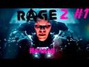 Rage 2 1 Начало