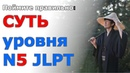 [ру.яп.суб] Поймите правильно: суть уровня N5 JLPT