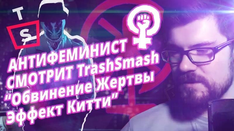 Вертосексуал комментирует ролик TrashSmash Нуарный дневник [Обвинение Жертвы I Эффект Китти] | Северные Мемы для Сверхлюдей