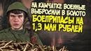 Из России с любовью На Камчатке военные выбросили в болото боеприпасы на 1,3 млн рублей