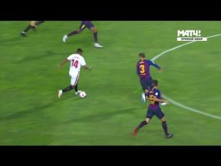Суперкубок Испании. «Севилья» – «Барселона». Гол Сарабии 1:0