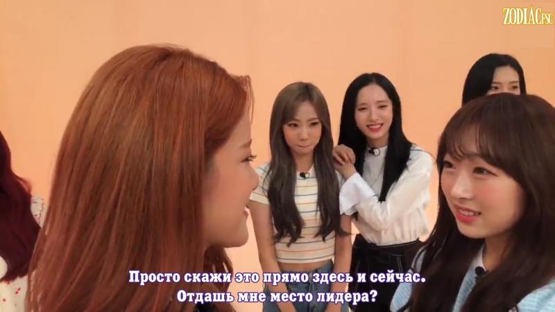[RUS.SUB] WJSN (Cosmic Girls) трансляция Idol room (12.09.2018)