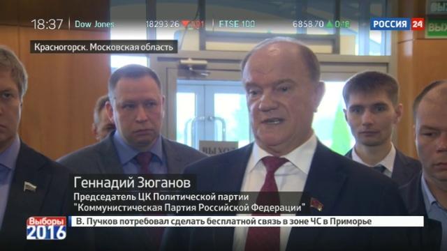Новости на Россия 24 • Зюганов о проблеме номер один для российских производителей