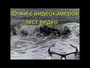Очки с видеокамерой за 700 руб Адлер 2018 ТЕСТ видео улица 8 Марта море