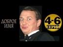 Доброе имя 4-6 серии 2014-12 серийный детектив фильм сериал