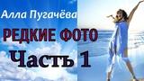 Алла Пугачёва- РЕДКИЕ ФОТО (Часть 1)