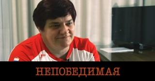 «Непобедимая». Фильм Александра Зиненко