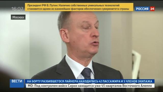 Новости на Россия 24 • Патрушев: Россия подвергается десяткам миллионов кибератак в год