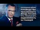 Роскошная жизнь руководства Пенсионного фонда России: яхты, люксовые авто,