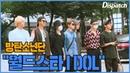월드 클래스 I DOL …BTS, 출근길 영상 방탄소년단 BTS [디패짤]