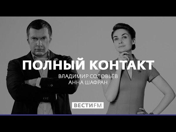 Раз-два-три-четыре-пять – вышел Бабченко гулять * Полный контакт с Владимиром Соловьевым (07.06.…