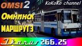 OMSI 2 - Омнинск (3) Ikarus 266