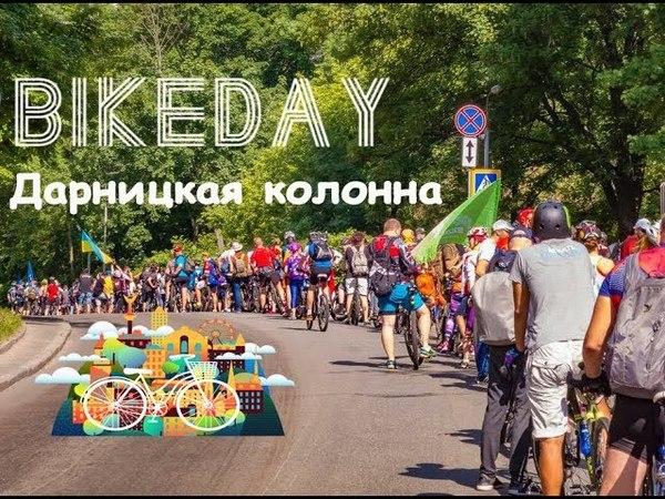 Велодень 2018! Дарницкая велоколонна.