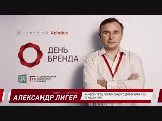 Александр Лигер, НСК: «Мы считаем, что ТВ уже давно digital»