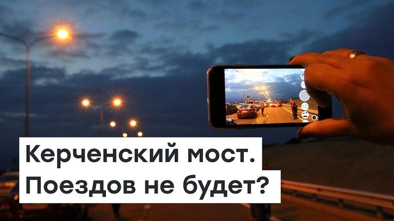 Керченский мост: нет электричества – нет поездов?| Радио Крым.Реалии