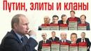 Владимир Путин и элиты государства как они взаимодействуют между собой