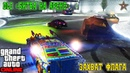 GTA ONLINE DLC БИТВА НА АРЕНЕ - РЕЖИМ ЗАХВАТ ФЛАГА (GTA ONLINE DLC ARENA WAR 1.46)
