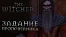 ПРОХОЖДЕНИЕ The Witcher ЗАДАНИЕ ПРОПОВЕДНИКА 4