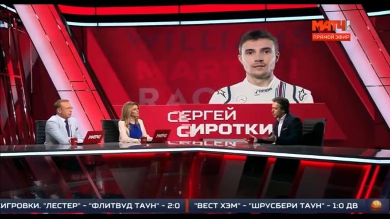 Чего ждать от Сергея Сироткина в Формуле 1? Рассказывает Алексей Попов