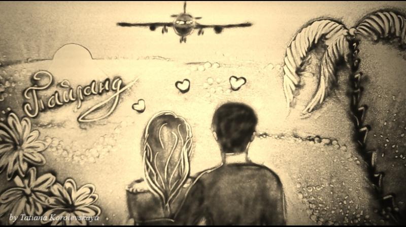 Песочная анимация. Андрей и Анна 10.02.18