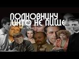 Актеры СССР &amp Би-2 Полковнику никто не пишет Кастусь TV