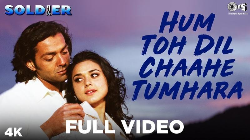 Hum Toh Dil Chaahe Tumhara Full Video - Soldier   Bobby Deol Preity Zinta   Kumar Sanu Hema