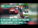 В Москве эвакуировали академию ГПС МЧС. ФАН-ТВ