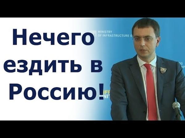 17 августа 2018 Прекращение транспортного сообщения с Россией тема брифинга Омеляна