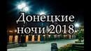 Концерт в Донецке на остановке