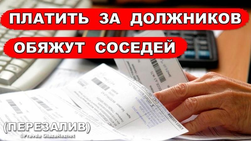 Россиян обяжут платить коммуналку за соседей должников (перезалив) | Pravda GlazaRezhet