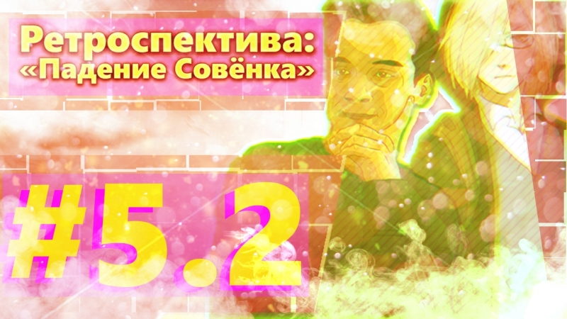 Ретроспектива Падение Совёнка 5 2 ▬ ПОМИРИЛИСЬ ВРОДЕ