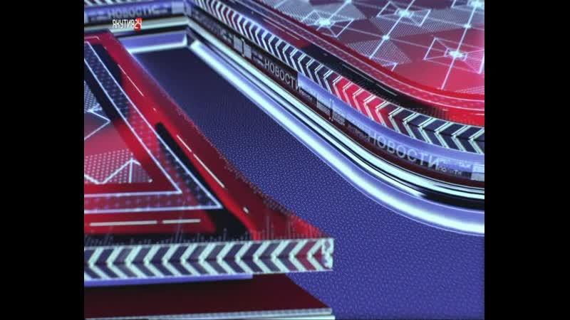Информационная программа «Якутия 24». Выпуск 22.05.2019 в 1300
